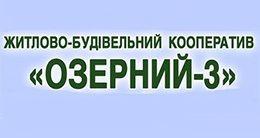 Логотип будівельної компанії ЖБК «Озерний-3»