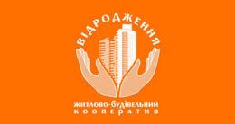 Логотип строительной компании ЖБК Відродження