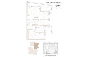 ЖК Artynov Hall: планування 3-кімнатної квартири 130.54 м²