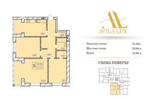 ЖК Avila Lux: планування 3-кімнатної квартири 91.63 м²