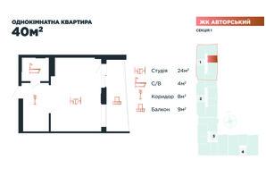 ЖК Авторський: планування 1-кімнатної квартири 40 м²