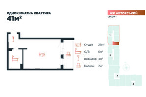 ЖК Авторський: планування 1-кімнатної квартири 41 м²