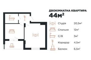 ЖК Авторський: планування 2-кімнатної квартири 44 м²