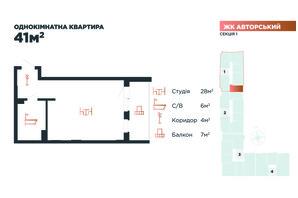 ЖК Авторский: планировка 1-комнатной квартиры 41 м²