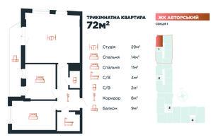 ЖК Авторский: планировка 3-комнатной квартиры 72 м²