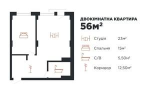 ЖК Авторский: планировка 2-комнатной квартиры 56 м²