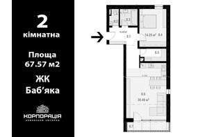ЖК Бабяка: планировка 2-комнатной квартиры 67.57 м²