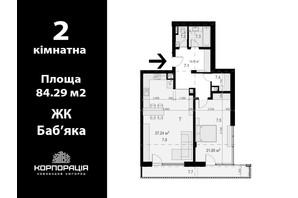 ЖК Бабяка: планировка 2-комнатной квартиры 84.29 м²