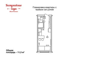 ЖК Бестужевские сады: планировка 1-комнатной квартиры 11.3 м²