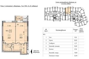 ЖК Борисо-Глебский 2: планировка 1-комнатной квартиры 52.1 м²