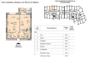 ЖК Борисо-Глебский 2: планировка 1-комнатной квартиры 43.49 м²
