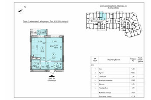 ЖК Борисо-Глебский 2: планировка 1-комнатной квартиры 43.1 м²