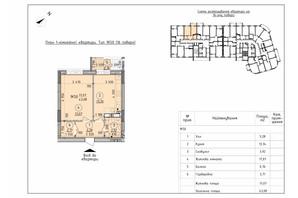 ЖК Борисо-Глебский 2: планировка 1-комнатной квартиры 43.08 м²