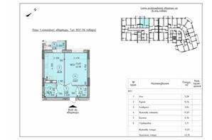 ЖК Борисо-Глібський 2: планування 1-кімнатної квартири 43.1 м²