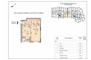 ЖК Борисо-Глібський 2: планування 1-кімнатної квартири 44.82 м²