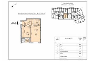 ЖК Борисо-Глібський 2: планування 1-кімнатної квартири 45.24 м²