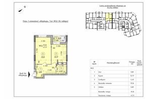 ЖК Борисо-Глібський 2: планування 1-кімнатної квартири 47.11 м²