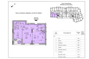 ЖК Борисо-Глібський 2: планування 2-кімнатної квартири 76.06 м²