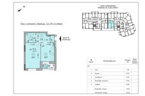 ЖК Борисо-Глібський 2: планування 1-кімнатної квартири 45.32 м²