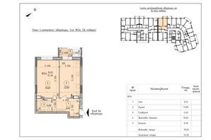 ЖК Борисо-Глібський 2: планування 1-кімнатної квартири 51.76 м²