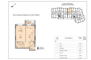 ЖК Борисо-Глібський 2: планування 1-кімнатної квартири 52.35 м²