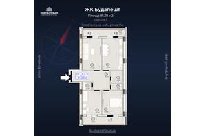 ЖК Будапешт: планування 3-кімнатної квартири 91.28 м²