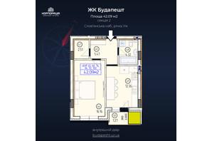ЖК Будапешт: планування 1-кімнатної квартири 42.09 м²