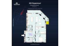 ЖК Будапешт: планировка 3-комнатной квартиры 94.41 м²