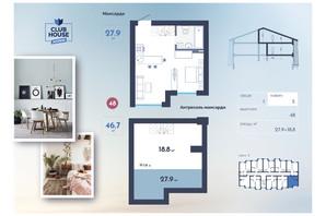 ЖК Club House: планировка 1-комнатной квартиры 46.7 м²