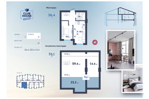 ЖК Club House: планировка 1-комнатной квартиры 76.1 м²