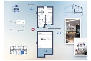 ЖК Club House: планировка 1-комнатной квартиры 61.7 м²