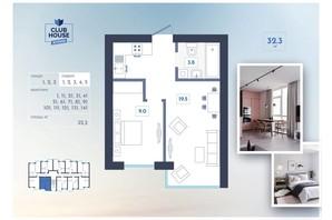 ЖК Club House: планування 1-кімнатної квартири 32.3 м²