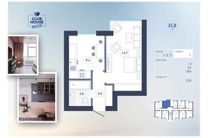 ЖК Club House: планування 1-кімнатної квартири 31.8 м²