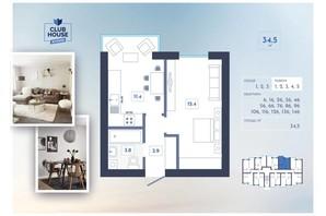 ЖК Club House: планування 1-кімнатної квартири 34.5 м²