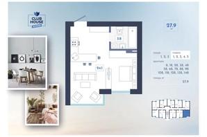 ЖК Club House: планування 1-кімнатної квартири 27.9 м²