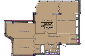 ЖК Comfort City Рыбинский: планировка 3-комнатной квартиры 129.8 м²