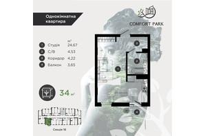 ЖК Comfort Park: планування 1-кімнатної квартири 34 м²