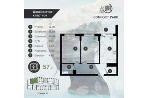 ЖК Comfort Park: планування 2-кімнатної квартири 57 м²