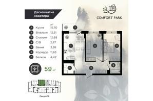 ЖК Comfort Park: планування 2-кімнатної квартири 59 м²