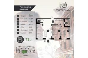 ЖК Comfort Park: планування 2-кімнатної квартири 75 м²