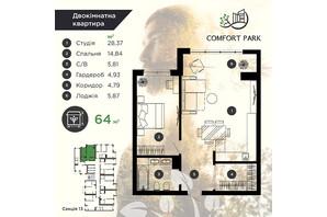 ЖК Comfort Park: планування 2-кімнатної квартири 64 м²