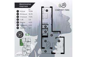 ЖК Comfort Park: планування 2-кімнатної квартири 63 м²