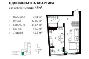 ЖК Comfort Park: планування 1-кімнатної квартири 47 м²