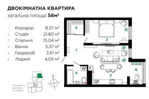 ЖК Comfort Park: планування 2-кімнатної квартири 58 м²