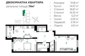 ЖК Comfort Park: планування 2-кімнатної квартири 74 м²