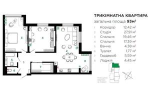 ЖК Comfort Park: планування 3-кімнатної квартири 93 м²