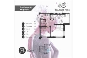 ЖК Comfort Park: планування 2-кімнатної квартири 62 м²