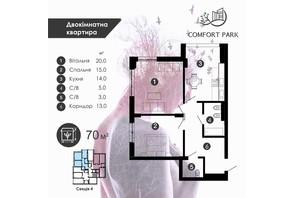 ЖК Comfort Park: планування 2-кімнатної квартири 70 м²