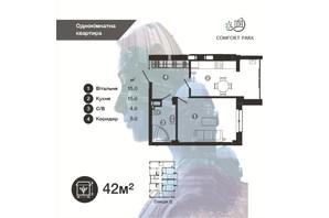 ЖК Comfort Park: планування 1-кімнатної квартири 42 м²