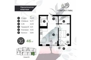 ЖК Comfort Park: планировка 1-комнатной квартиры 46 м²